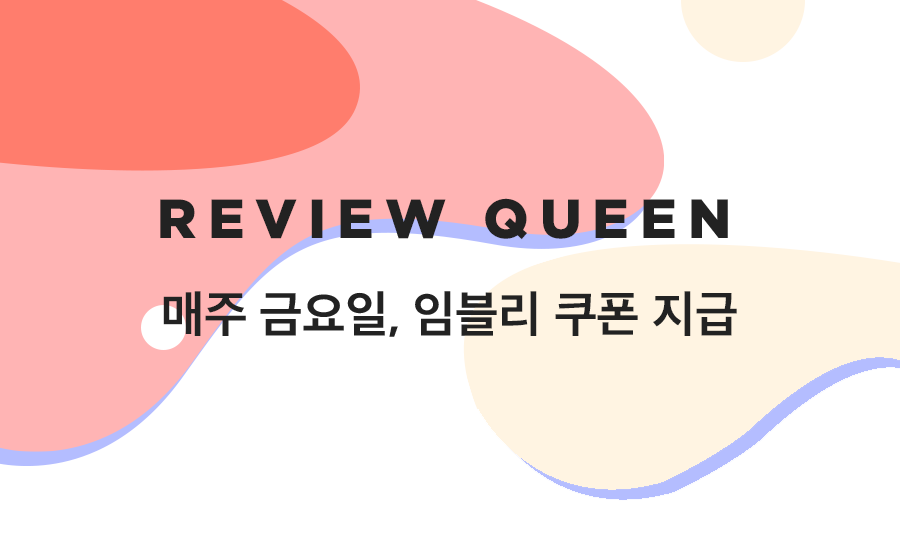 REVIEW QUEEN